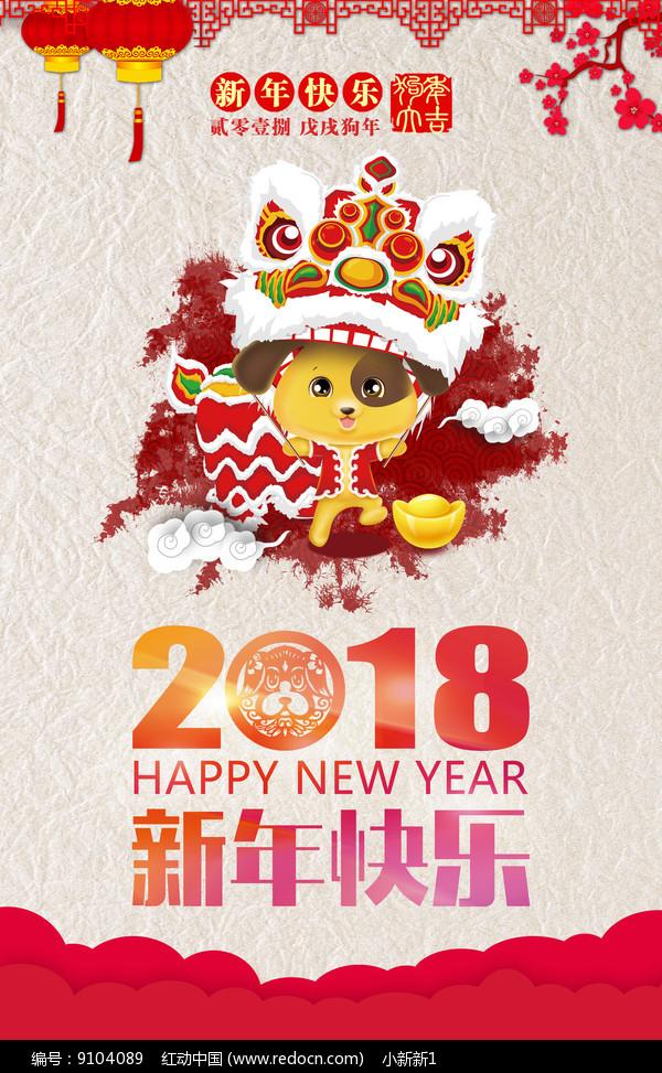 2018新年快乐海报设计PSD素材下载 编号9104089 红动网