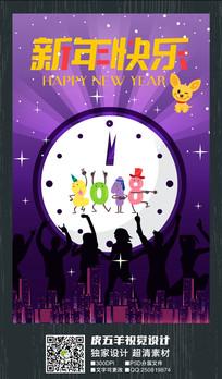 2018新年快乐狂欢海报