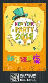 2018新年狂欢夜海报
