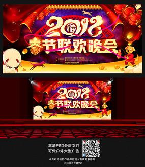 春节联欢晚会背景展板