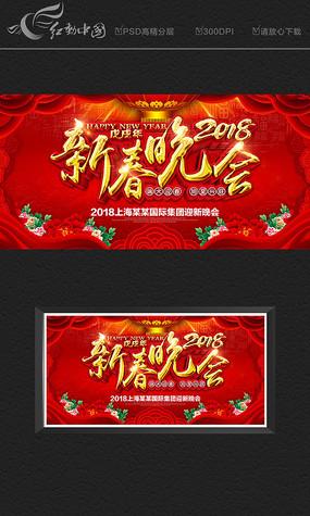 红色喜庆2018新春晚会背景