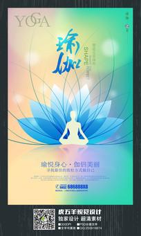 瑜伽健身会所海报