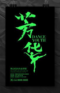 简约芳华舞蹈培训招生海报