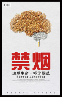 简约禁烟公益海报设计