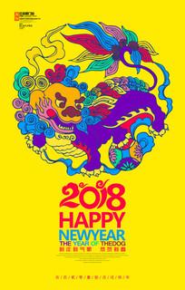 简约时尚2018狗年宣传海报