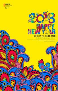 简约时尚2018年插画海报