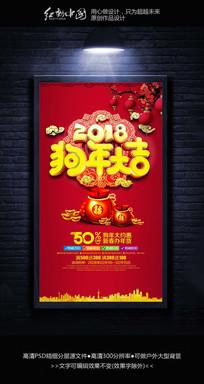 精品2018狗年活动促销海报