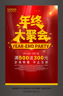 年终大聚会岁末清仓促销海报