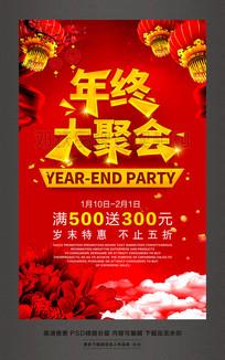 年终大聚会新春促销活动海报