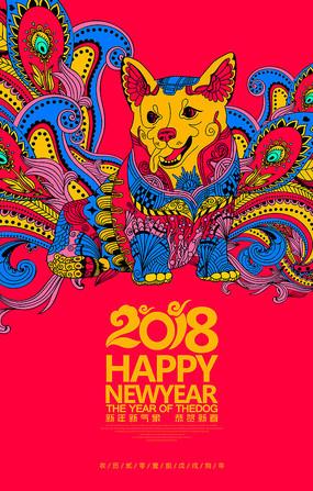 时尚2018狗年插画海报