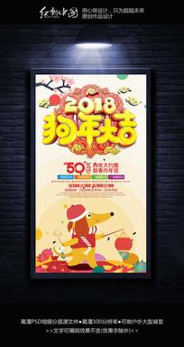 时尚卡通2018春节大促海报