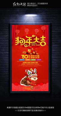 喜庆最新2018狗年春节海报