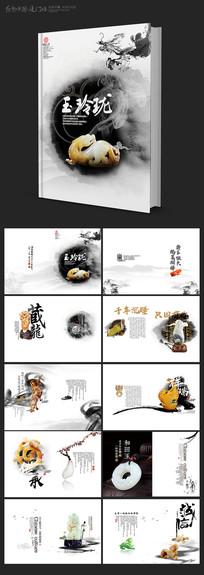 中国风玉石珠宝画册