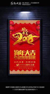 最新2018狗年春节促销海报
