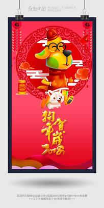 2018猴年贺岁节日活动海报