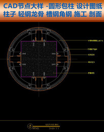 CAD建筑节点圆形包柱剖面图
