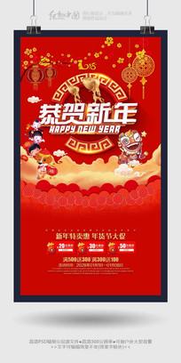 恭贺新春红色喜庆节日海报