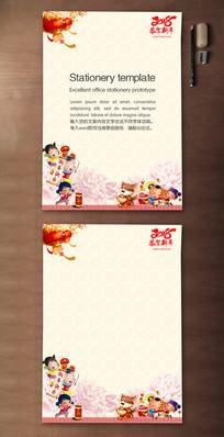 狗年童子传统信纸