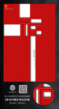 简约新年福字海报挂画设计