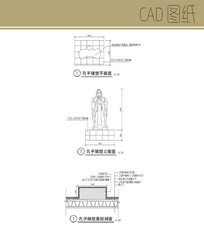 孔子雕塑CAD