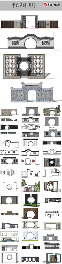 中式景墙模型
