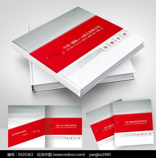 红白简约企业产品画册封面设计图片
