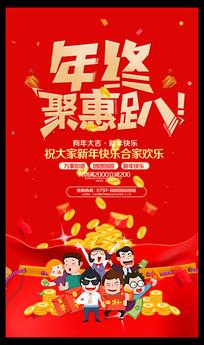 喜庆年终聚惠促销海报