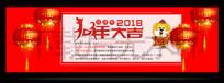 2018春节放假通知设计