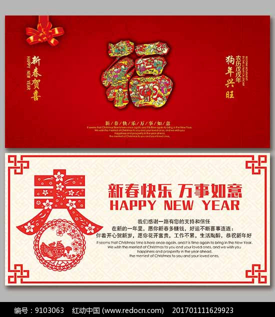 2018春节贺卡模板设计图片