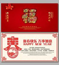 2018春节贺卡模板设计