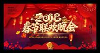 2018春节联欢晚会背景板