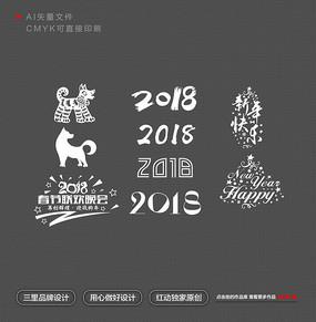 2018狗年创意字体设计
