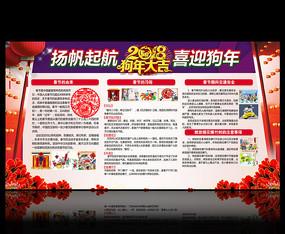 2018狗年春节安全宣传栏