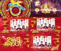 2018狗年春节部门拜年AE