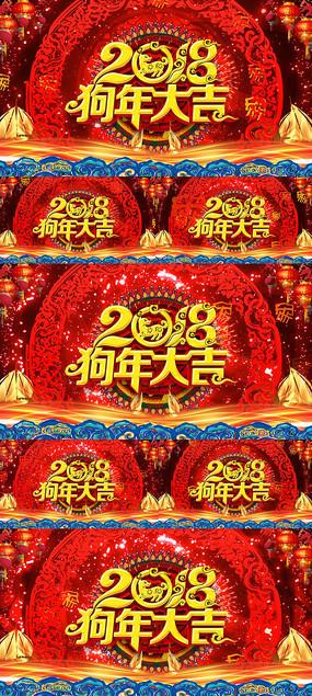 2018狗年大吉春晚舞台