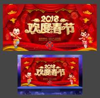 2018狗年欢度春节展板背景