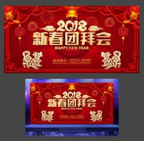 2018狗年新春团拜会背景