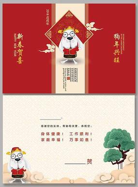 2018狗年兴旺贺卡