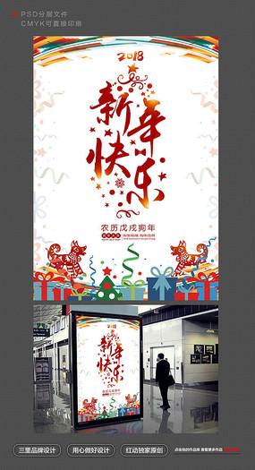 2018狗年新年快乐海报设计