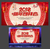 2018狗年新年团拜会背景