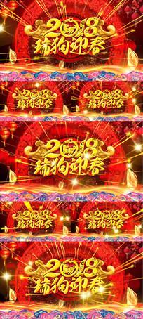 2018狗年喜庆春晚开场
