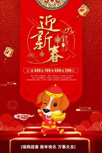 2018狗年迎新春促销海报