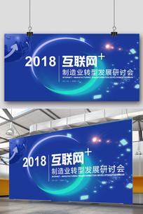 2018互联网会议背景