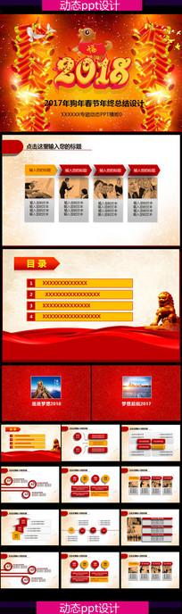 2018开门红春节ppt