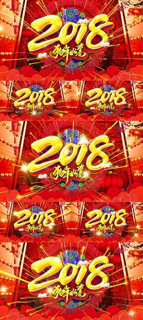 2018开门红狗年开场视频