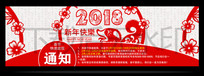 2018年春节放假通知海报
