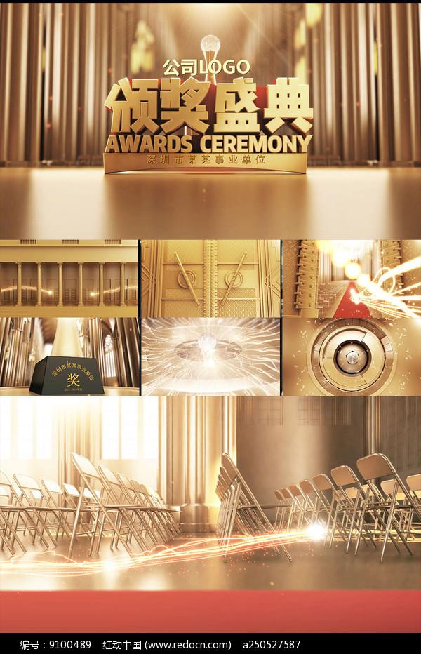 2018年度颁奖片头ae模版图片
