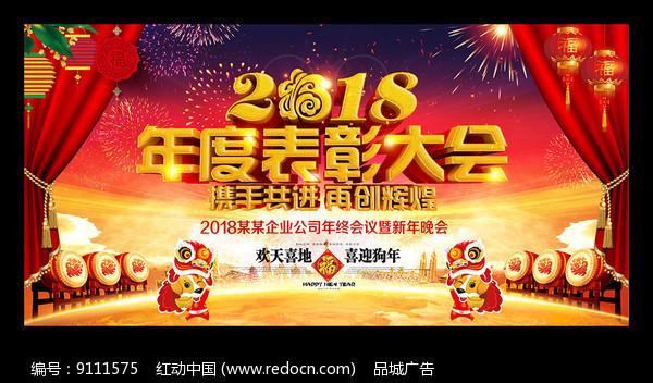 2018年度总结表彰大会背景图片