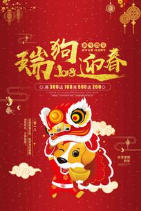 2018瑞狗迎春春节海报