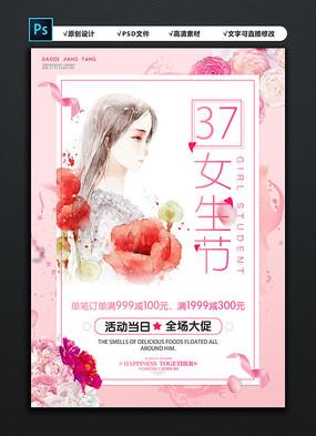 37女生节海报